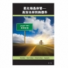 GAN FET BOOK SIMPLIFIED CHINESE VERSION Image